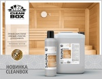 Новинка ТМ CleanBox! Моющее средство для бани и сауны - Sauna!