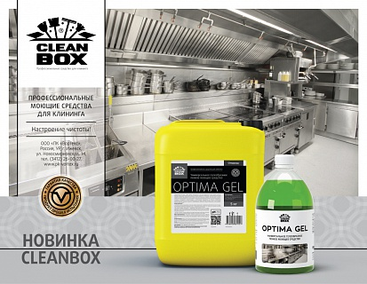 "Optima Gel - новинка ""CleanBox"""