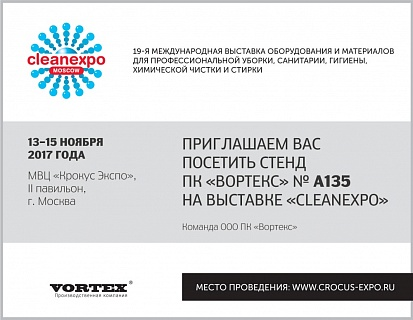 Выставка CleanExpo Moscow 2017