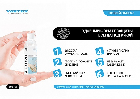 Septovit и Septovit GEL в новом удобном объеме!